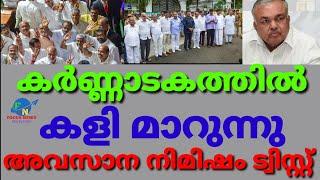 Karnataka latest news   malayalam news   national news   non confident motion   news