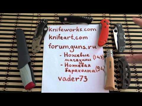 Где я покупаю свои ножи