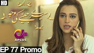 Meray Jeenay Ki Wajah - Episode 77 Promo | A Plus ᴴᴰ Drama | Bilal Qureshi, Hiba Ali, Faria Sheikh