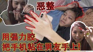 【恶整】趁男友睡觉 用强力胶把手机黏在他手上!结果男友暴走了!?