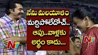 మమ్ముట్టి తో సుమ కామెడీ || Anchor Suma Makes Fun With #Mammootty at Yatra