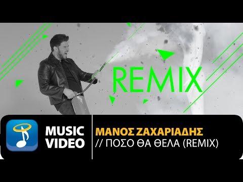 Μάνος Ζαχαριάδης - Πόσο Θα 'Θελα | Remix  (Official Music Video)