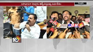 Minister Somireddy Vs MLA Kakani Govardhan Reddy | #ZPMeeting | Nellore | AP