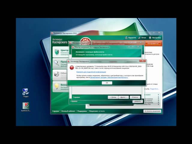 Посмотреть ролик - Супер обзор Активация Антивируса Касперского 2010 левыми