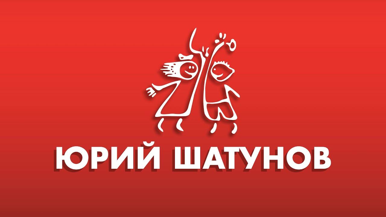 Юрий Шатунов - Божий Одуванчик / стих 13.09.2019