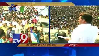 YS Jagan slams CM Chandrababu || Praja Sankalpa Yatra || Chittoor district