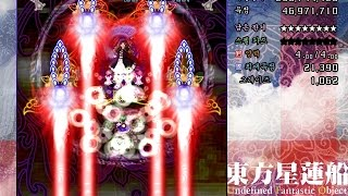 Touhou 12: Undefined Fantastic Object, Stage6 Boss (Lunatic)