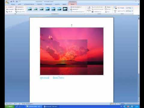 สอนการใช้โปรแกรม Microsoft Word 2010