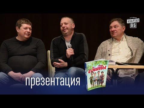 """Презентация книги """"Сваты"""" и немного о 7 сезоне."""