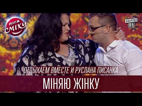 Отдыхаем вместе и Руслана Писанка - Міняю жінку | Лига Смеха 2016, Третий полуфинал