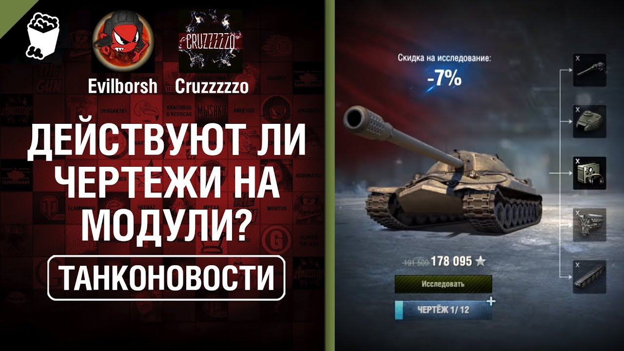 Действуют ли чертежи на модули? - Танконовости №302 - От Evilborsh и Cruzzzzzo [World of Tanks]