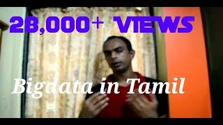 Big data and Hadoop Introduction in Tamil #Part-1
