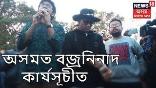 Breaking News | Delhi-Dispurক সকীয়নি দল–সংগঠনৰ