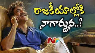 Actor Nagarjuna to Enter Politics ? | NTV