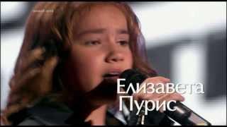 """Елизавета Пурис """"Mama knows best"""" - СП - Голос.Дети - Сезон1"""