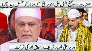 Shahbaz Sharif & Ishaq Dar   Data Darbar Lahore   Neo News Pakistan   11 October 2016