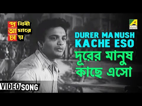 Bengali film song Durer Manush Kachhe Eso... from the movie...