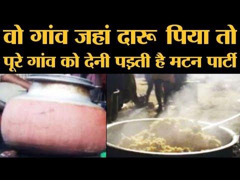 Gujarat के Banaskantha जिले के Khatisitara में Alcohol पीने वालों को mutton party देनी पड़ती है