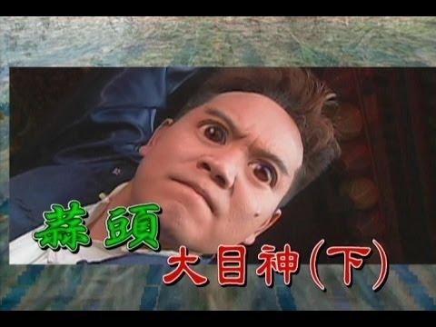 台劇-台灣奇案-蒜頭大目神