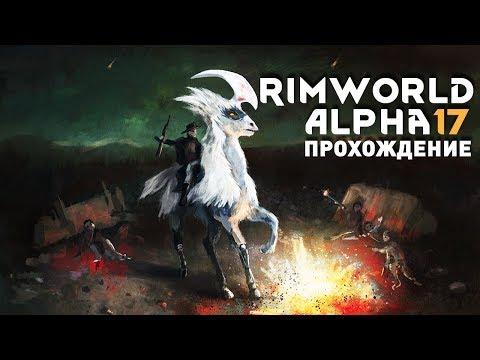 Прохождение RimWorld Alpha 17 EXTREME: #1 - ЧУМА ДЛЯ НАЧАЛА!