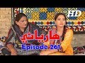Hareyani Ep 261  Sindh TV Soap Serial    12 7 2018   HD1080p  SindhTVHD Drama