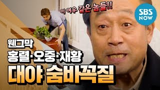 Legend Sitcom [I can not stop them from doing it] 'basket hide-and-seek'