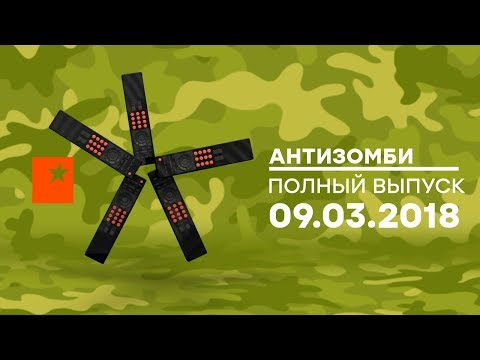 Антизомби — Выпуск 72 — 02. 09 - YouTube