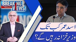 Breaking Views with Malick   Exclusive Interview of Asad Umar   8 Dec 2018   92NewsHD