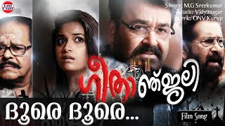 Geethanjali - Doore Doore M | Geethaanjali Malayalam Movie Song