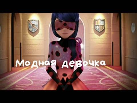 Клип Леди Баг и Супер Кот [Маринетт и Леди Баг] Модная девочка Merliya