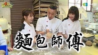 《一日系列第五十九集》傳奇故事再現!邰智源、溫妮、泱泱即將成為烘焙王?!- 一日麵包師傅