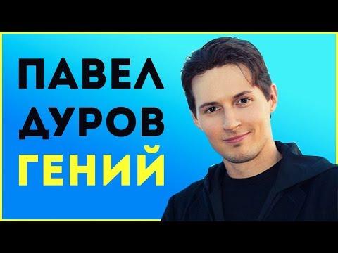 Павел Дуров - Как быть гением? Анализ харизмы