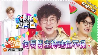 《快乐大本营》Happy Camp EP.20170513 - Princes and Frogs【Hunan TV Official 1080P】