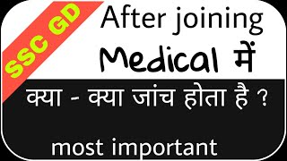 SSC GD Medical : Joining ke baad kya kare ?