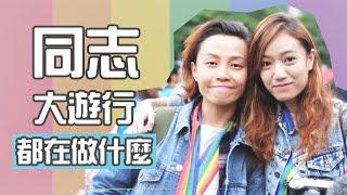 download lagu 【vlog】香港同志遊行|hkprideparade|gf Vs Gf gratis