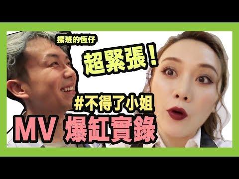 不得了小姐MV育成記!有人探班?流血事件發生! (中字)