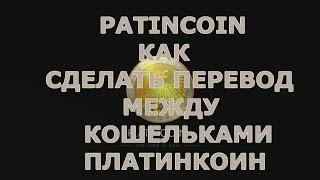 PLATINCOIN. КАК СДЕЛАТЬ ПЕРЕВОД МЕЖДУ КОШЕЛЬКАМИ ПЛАТИНКОИН