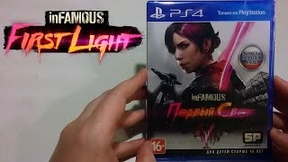 Распаковка Infamous First LIGHT