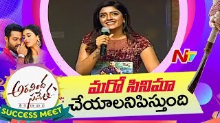 Eesha Rebba Speech at Aravinda Sametha Success Meet || NTR || Trivikram