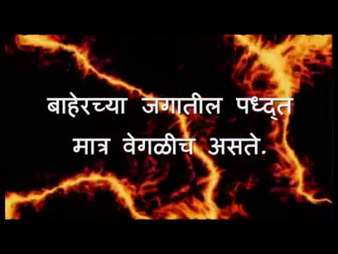Success Secrets 2 Marathi.wmv video