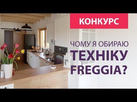 Конкурс відеооглядів «Чому я обираю побутову техніку Freggia (Фреджа)?»
