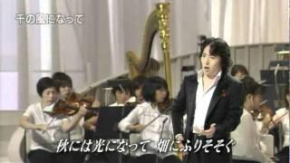 sen No Kaze Ni Nattemasafumi Akikawa Youtube