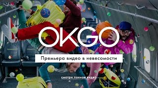 Клип OK Go - Upside Down & Inside Out