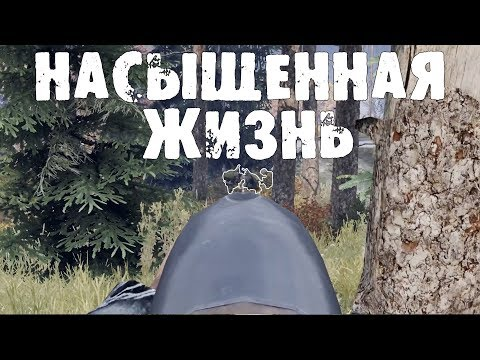 DayZ Standalone | Russian Mafia | Насыщенная жизнь