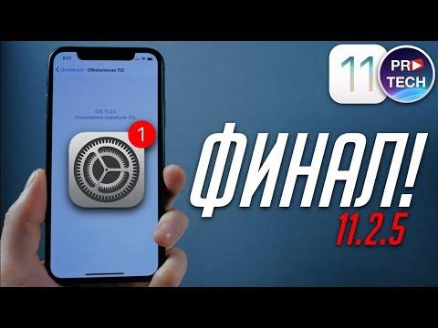 Полный обзор iOS 11.2.5 FINAL. Все что надо знать: баги, фичи, скорость, батарея | ProTech