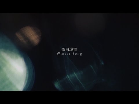 LuHan鹿晗_Winter Song(微白城市)_Official Music Video