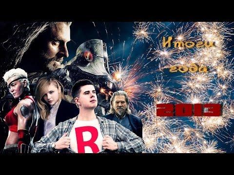 Итоги 2013 (HD)