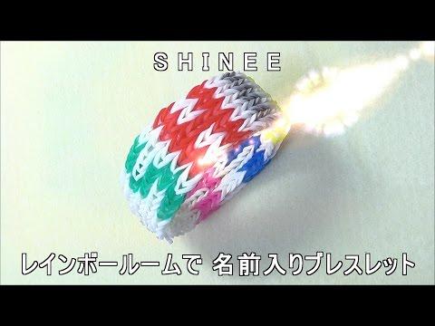 ☆レインボールーム 【SHINEE】(1) ブレスレットの編み方