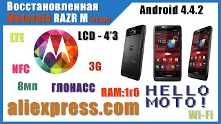 Посылка из Китая #8 Motorola RAZR M Восстановленный/Refurbished phone Motorola RAZR M (XT907)