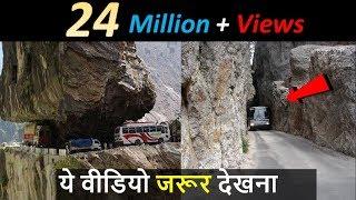 ❌दुनिया के 5 सबसे खतरनाक सड़कें, भूलकर भी जाने की मत सोचना | 5 Dangerous Roads in the World,